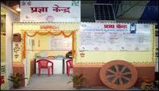 Jharkhand,pragya kendra giridih, pragya kendra in jharkhand, pragya kendra ramgarh, pragya tv, pragya kendra dhanbad, District wise CSC List, CSC Newsletter, CSC Details, jharkhand gov in, pragya kendra logo,