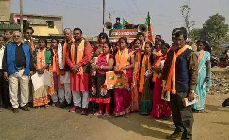 गणेश मिश्रा के नेतृत्व में निरसा में निकली अंत्योदय संदेश यात्रा